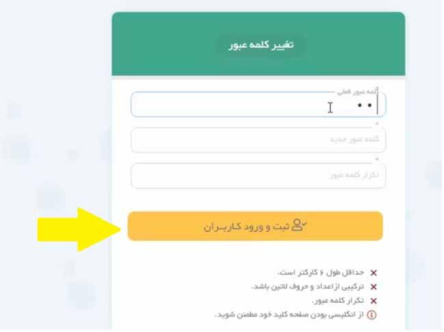 تغییر کلمه عبور سایت سیدا چگونه است؟