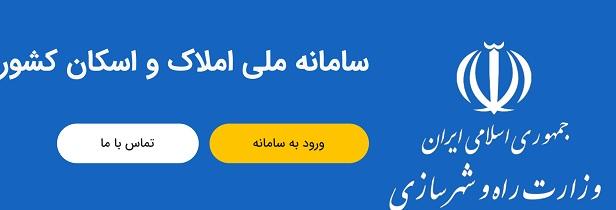 سامانه ملی املاک و اسکان کشور