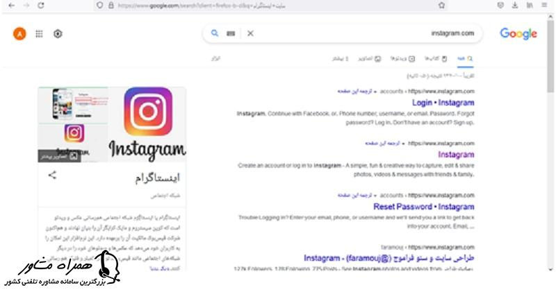 سایت اصلی اینستاگرام