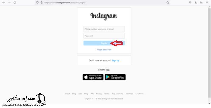 دسترسی به اکانت از طریق سایت اینستاگرام