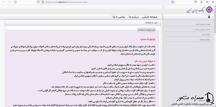 ثبت نام در آزمون استخدامی بانک ایران زمین