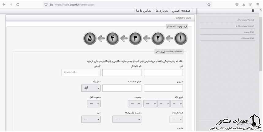 آزمون استخدامی بانک ایران زمین