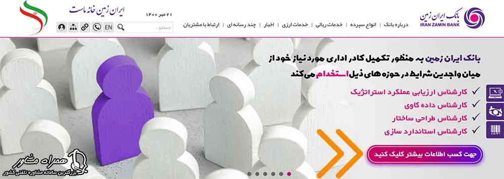 سایت استخدام بانک ایران زمین