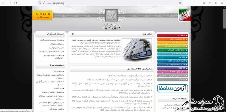 ثبت نام آزمون استخدامی دستگاه های اجرایی 1400