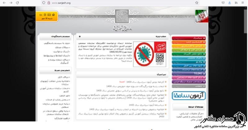 صفحه اصلی سایت سازمان سنجش