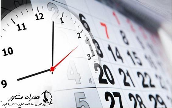 زمان ثبت نام آزمون استخدامی دستگاههای اجرایی