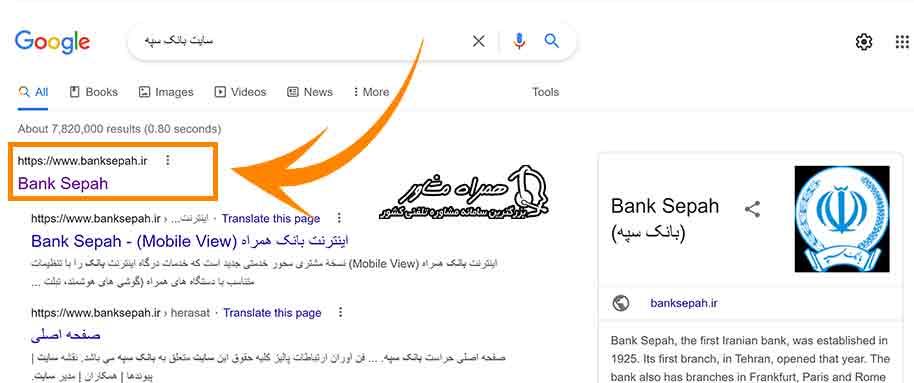 ورود به سایت بانک سپه
