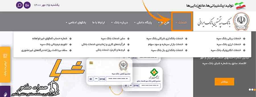 بخش خدمات سایت بانک سپه